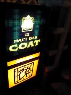 COAT(看板)
