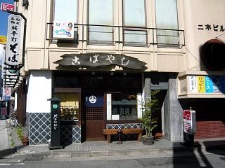こばやし(店構え)