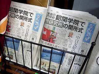 たい焼き屋(2つの新聞)