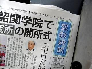 たい焼き屋(新聞の正体)