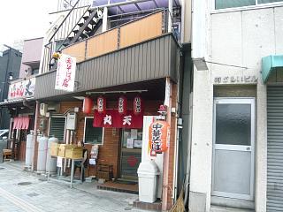 丸天そば(店頭)