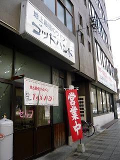 ゴッドハンド(店外観)
