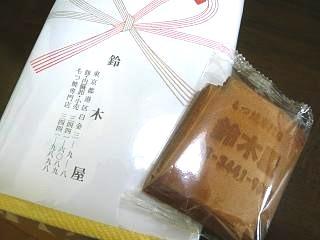 鈴木屋(お年賀)