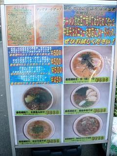 麻布そば(店頭看板1)