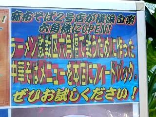 麻布そば(店頭看板2)