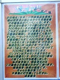 麻布そば(店頭看板4)