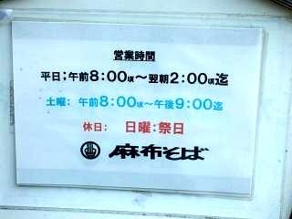 麻布そば(店頭営業時間)