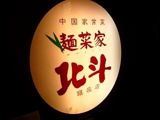 北斗(店外観)