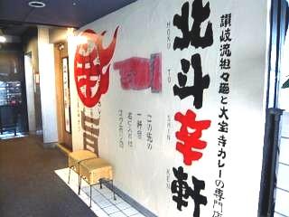 北斗辛軒(店看板)