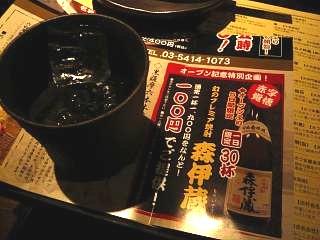 黒薩摩(森伊蔵)