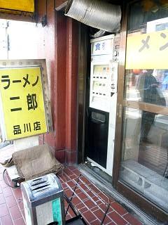 ラーメン二郎品川支店(店頭)