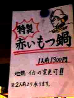 昭和ホルモン(メニュー)