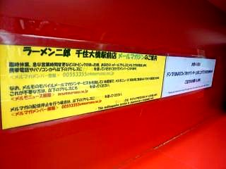 二郎千住大橋駅前店(メルマガ)