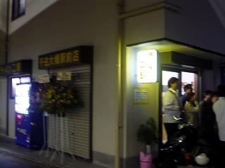 二郎千住大橋駅前店(店外観その1)