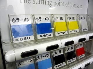 二郎千住大橋駅前店(食券その1)