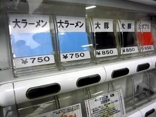 二郎千住大橋駅前店(食券その2)