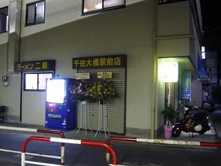 二郎千住大橋駅前店(店外観その2)