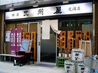 三州屋(店外観)