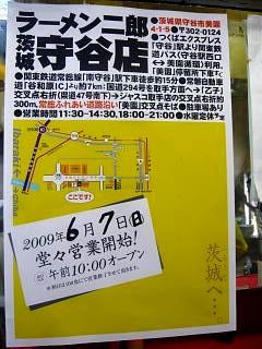 ラーメン二郎三田本店(守谷ポスター1)