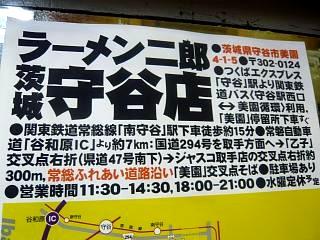 ラーメン二郎三田本店(守谷ポスター2)