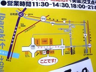 ラーメン二郎三田本店(守谷ポスター3)