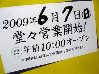 ラーメン二郎三田本店(守谷ポスター4)
