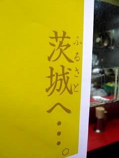 ラーメン二郎三田本店(守谷ポスター5)