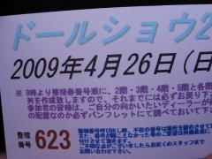 ds25 01
