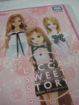 licca DVD2