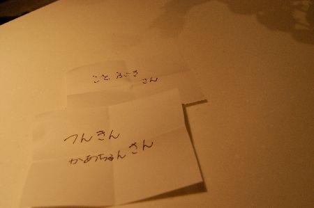 20090621sasuke.jpg