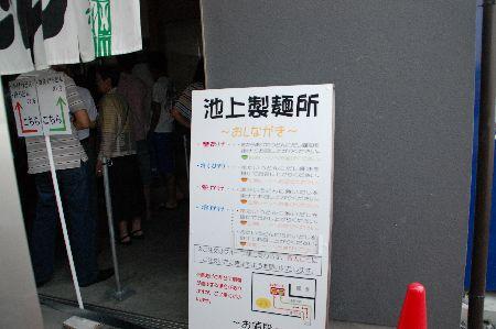 20090710sanuki.jpg