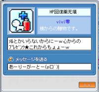 viviたんのやさしさ( 3)