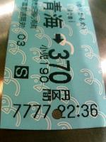 7777切符