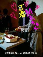 J君&Mホちゃん結婚式2次会