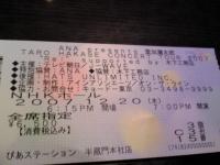 葉加瀬太郎さんコンサートチケット