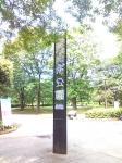 きぬた公園