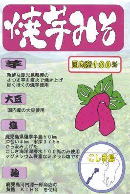 yakiimomiso2.jpg
