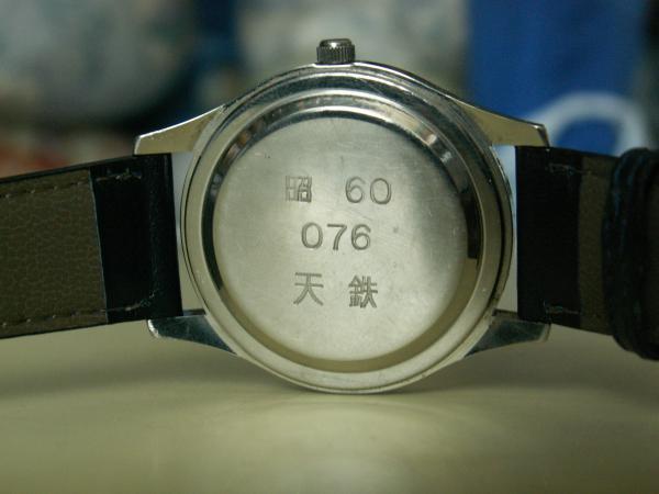 昭和60年 天鉄 時計裏側
