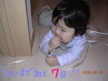 BirthDayカウントダウン☆あと7日