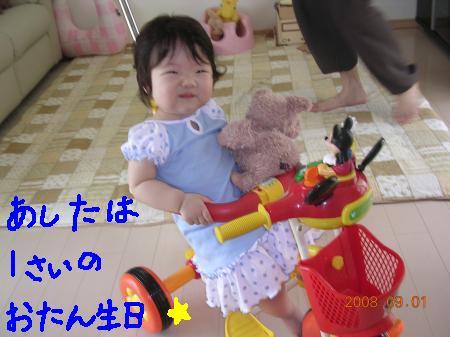 BirthDayカウントダウン☆明日はお誕生日!