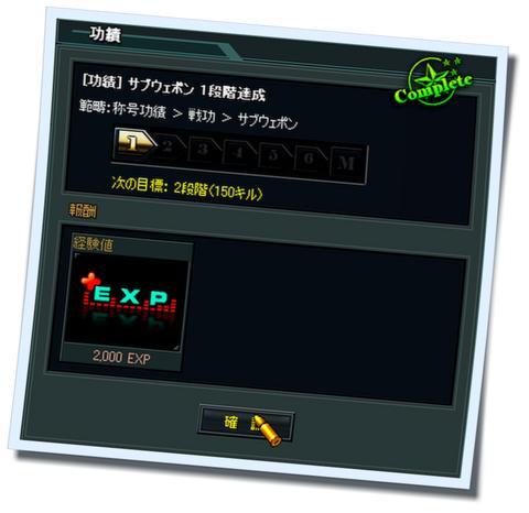 SuddenAttack10_20110330235000.jpg