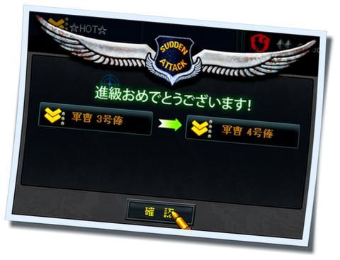 SuddenAttack12_20110330235008.jpg