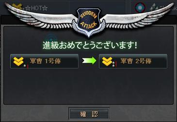SuddenAttack2_20110313151927.jpg