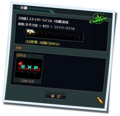 SuddenAttack9_20110330234955.jpg