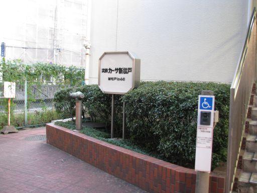 流鉄流山線 幸谷駅 流鉄カーサ新松戸入口