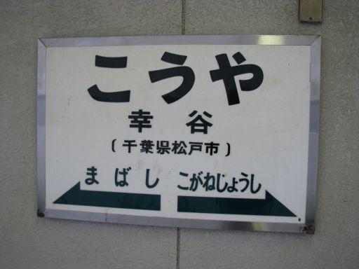 流鉄流山線 幸谷駅 駅名標1