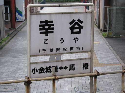 流鉄流山線 幸谷駅 駅名標2