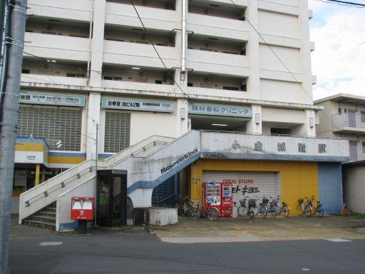 流鉄流山線 小金城趾駅 駅舎(改札出て、左)