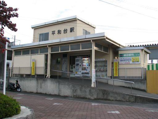 流鉄流山線 平和台駅 駅舎