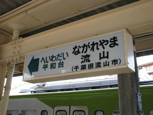 流鉄流山線 流山駅 駅名標